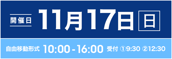 11月18日(日) AM 10:00 - 12:00 PM13:00 - 16:00