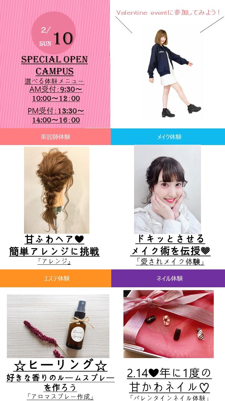 イベカレ用2月10日 フォーマット.jpg