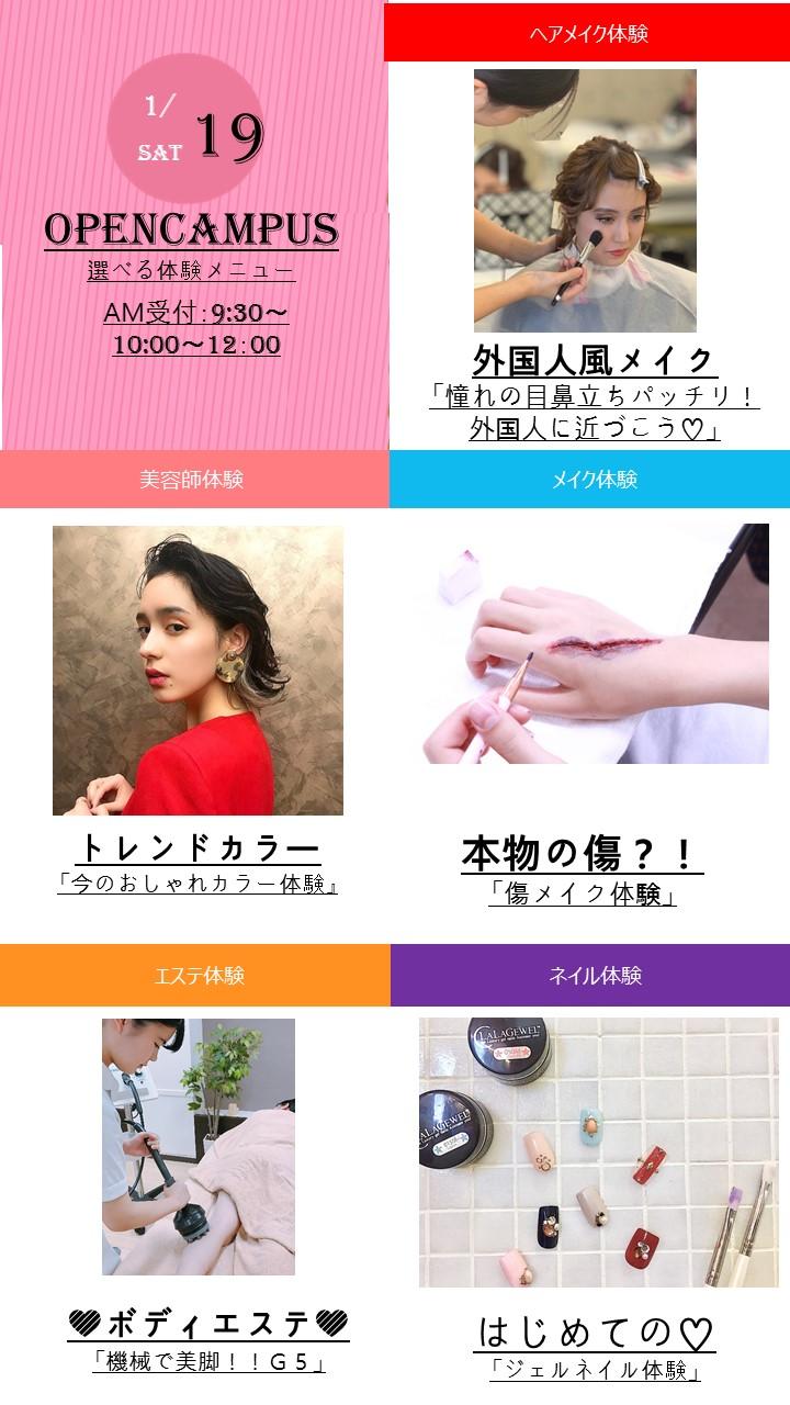 イベカレ用1月フォーマット.jpg