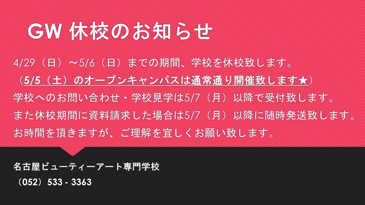 訂正版GW 休校のお知らせ.jpg