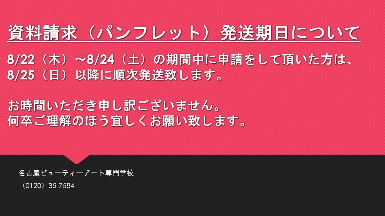 資料請求(パンフレット)発送期日に.jpg