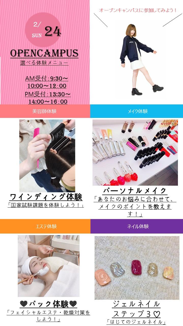 2月24日イベカレ用PPT フォーマット.jpg