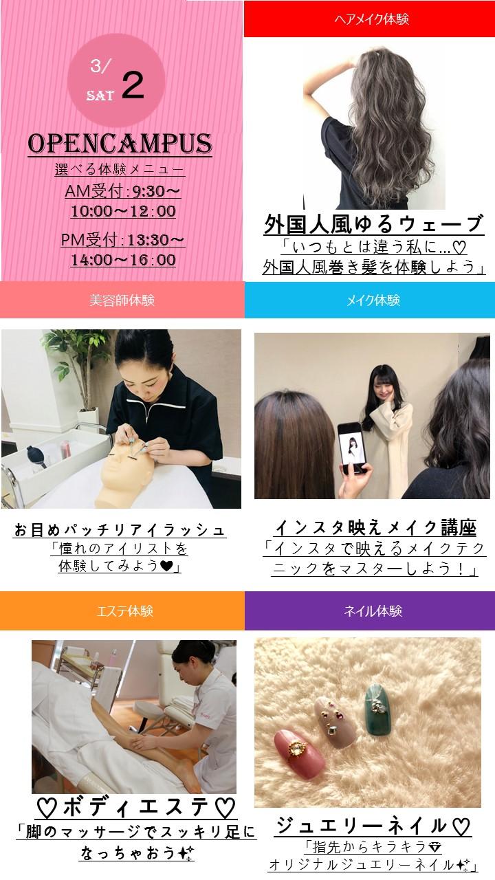 3月2日イベカレ用PPT フォーマット.jpg