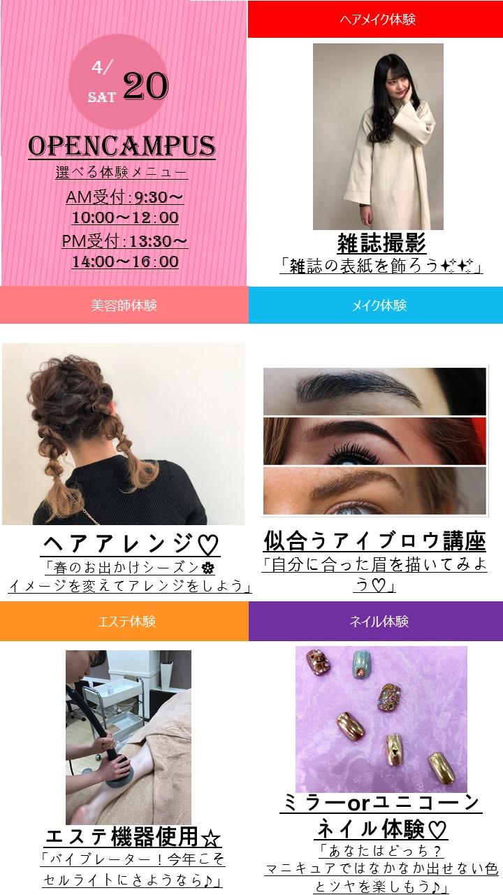 4月20日(土)イベカレ用フォーマット.jpg