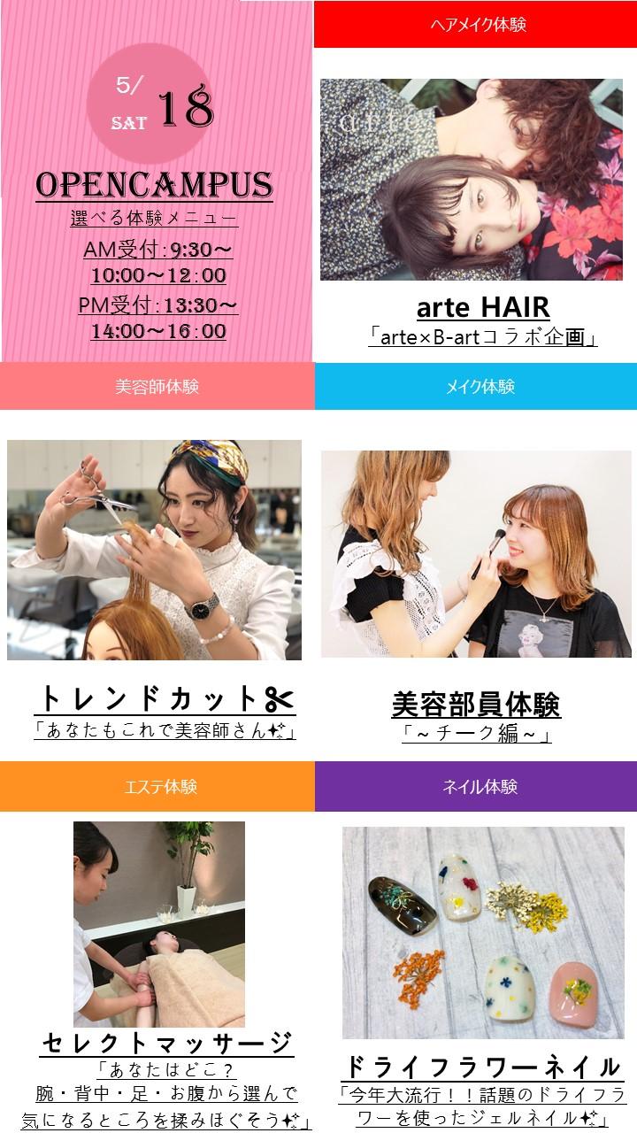5月18日(土)イベカレ用PPT フォーマット.jpg