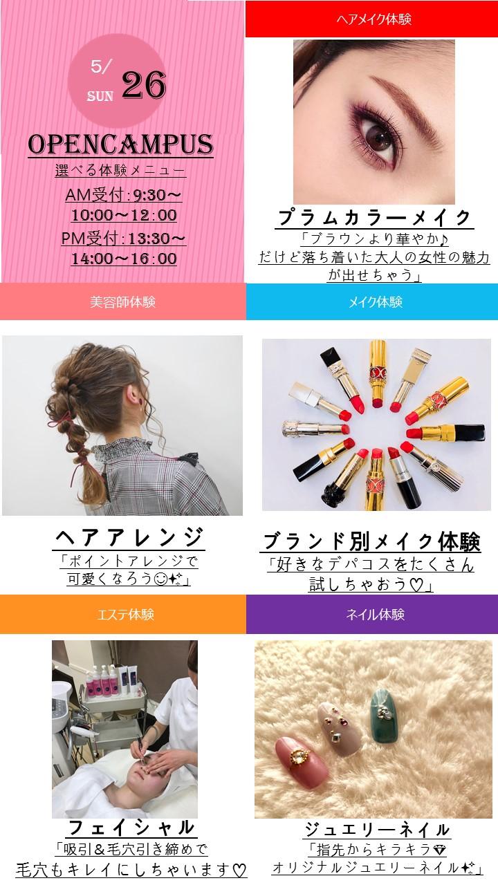 5月26日(日)イベカレ用PPT フォーマット.jpg