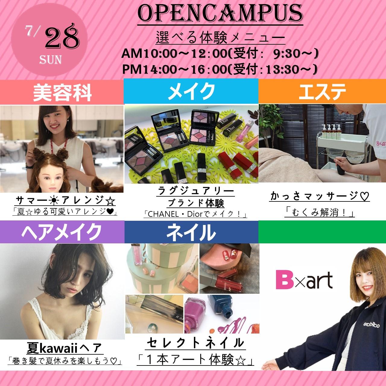 7月28日イベカレ用PPT フォーマット - 横VER.jpg