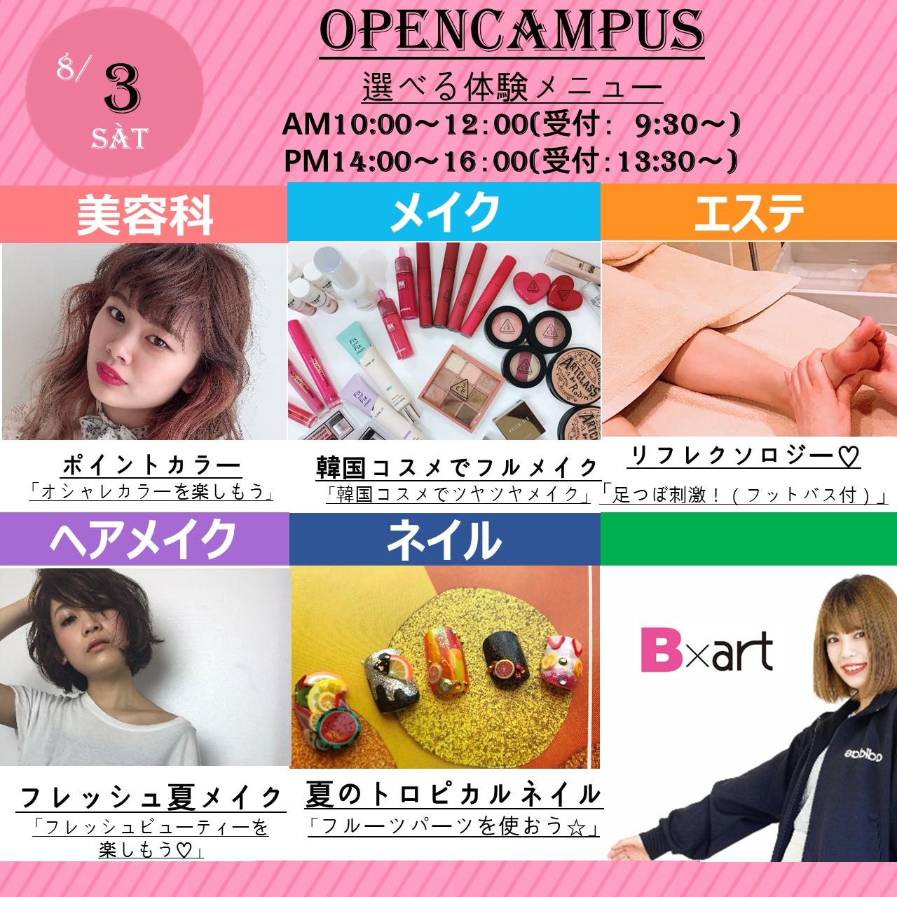 8月3日イベカレ用PPT フォーマット - 横VER.jpg