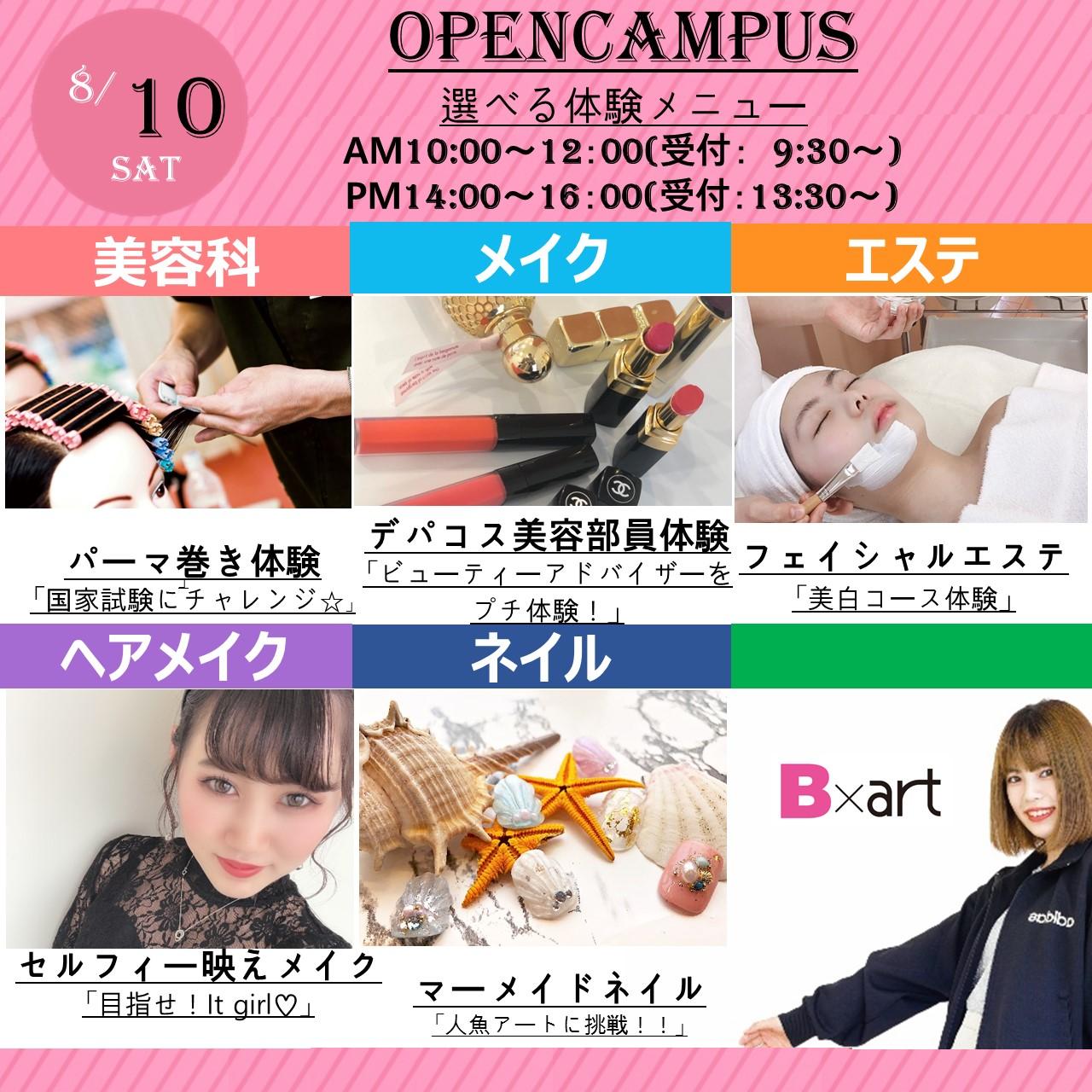 8月10日イベカレ用PPT フォーマット - 横VER.jpg