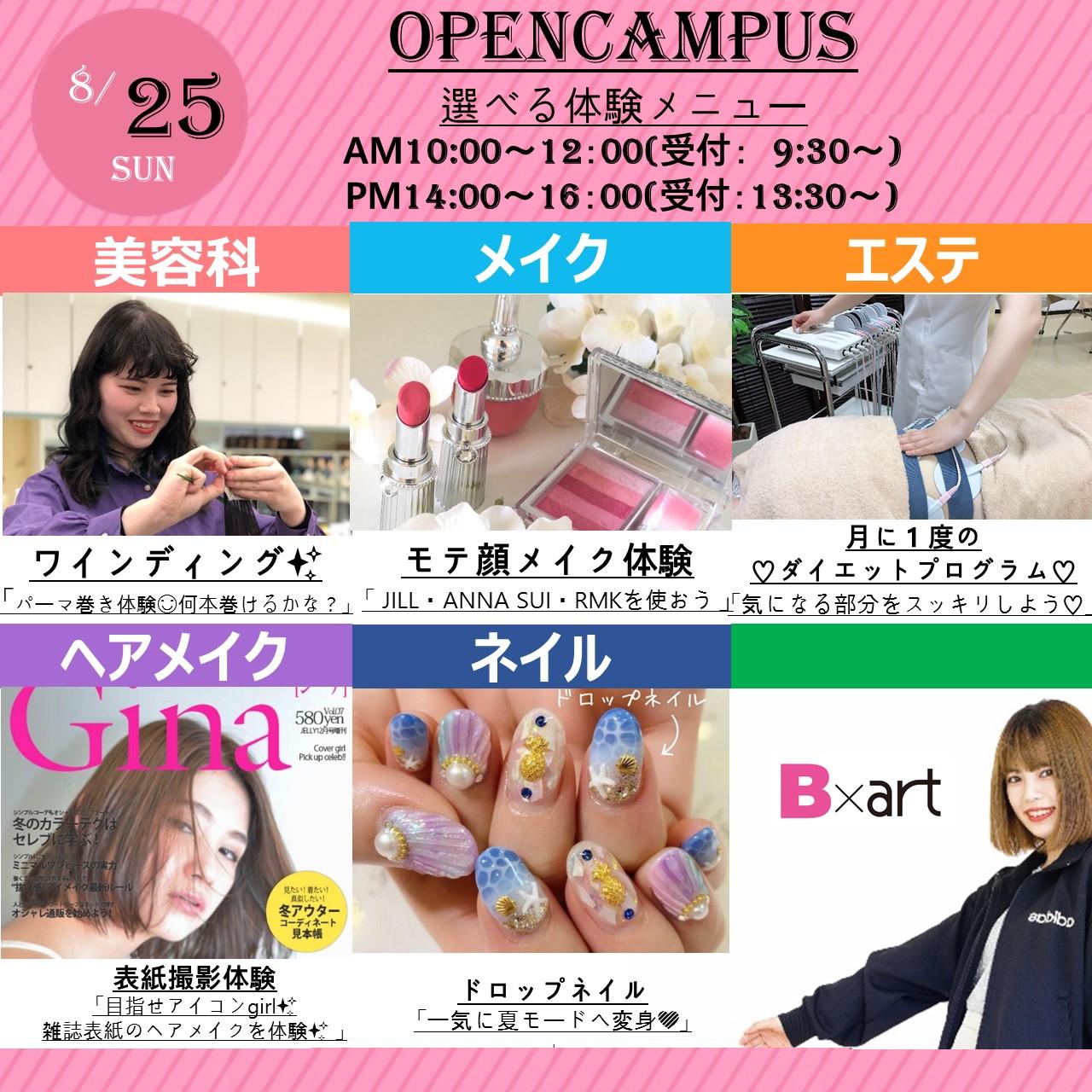 8月25日イベカレ用PPT フォーマット - 横VER.jpg