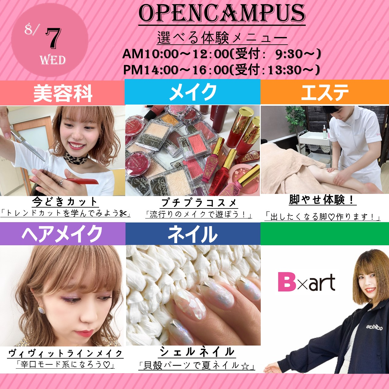 8月7日イベカレ用PPT フォーマット - 横VER.jpg