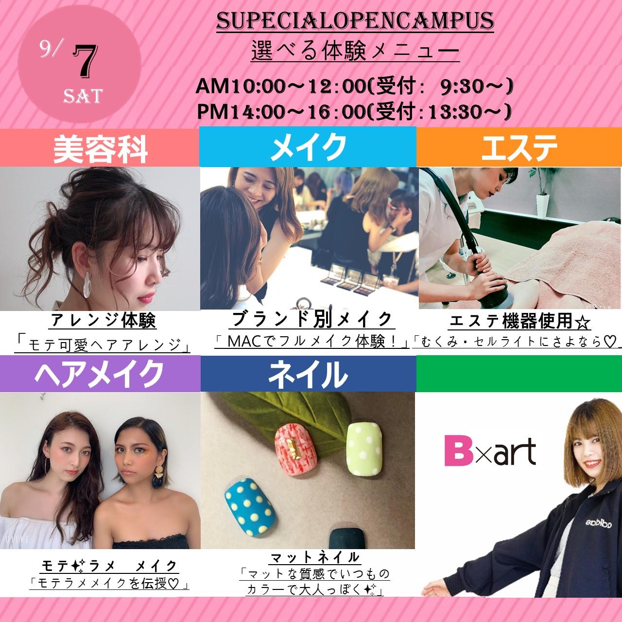 9月7日イベカレ用PPT フォーマット - 横VER.jpg