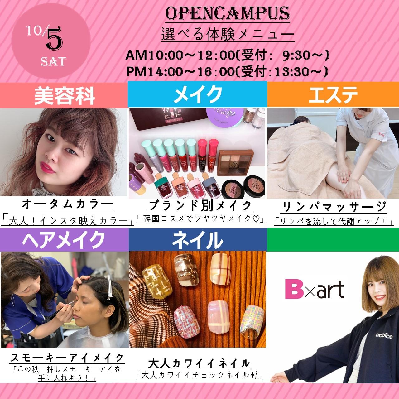 10月5日イベカレ用PPT フォーマット - 横VER.jpg