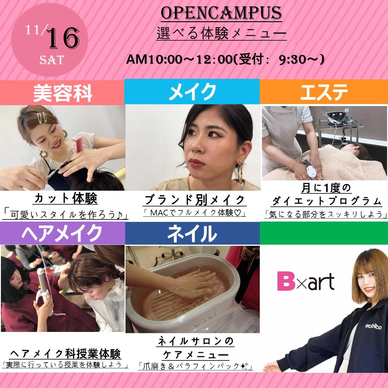 11月16日イベカレ用PPT フォーマット - 横VER.jpg