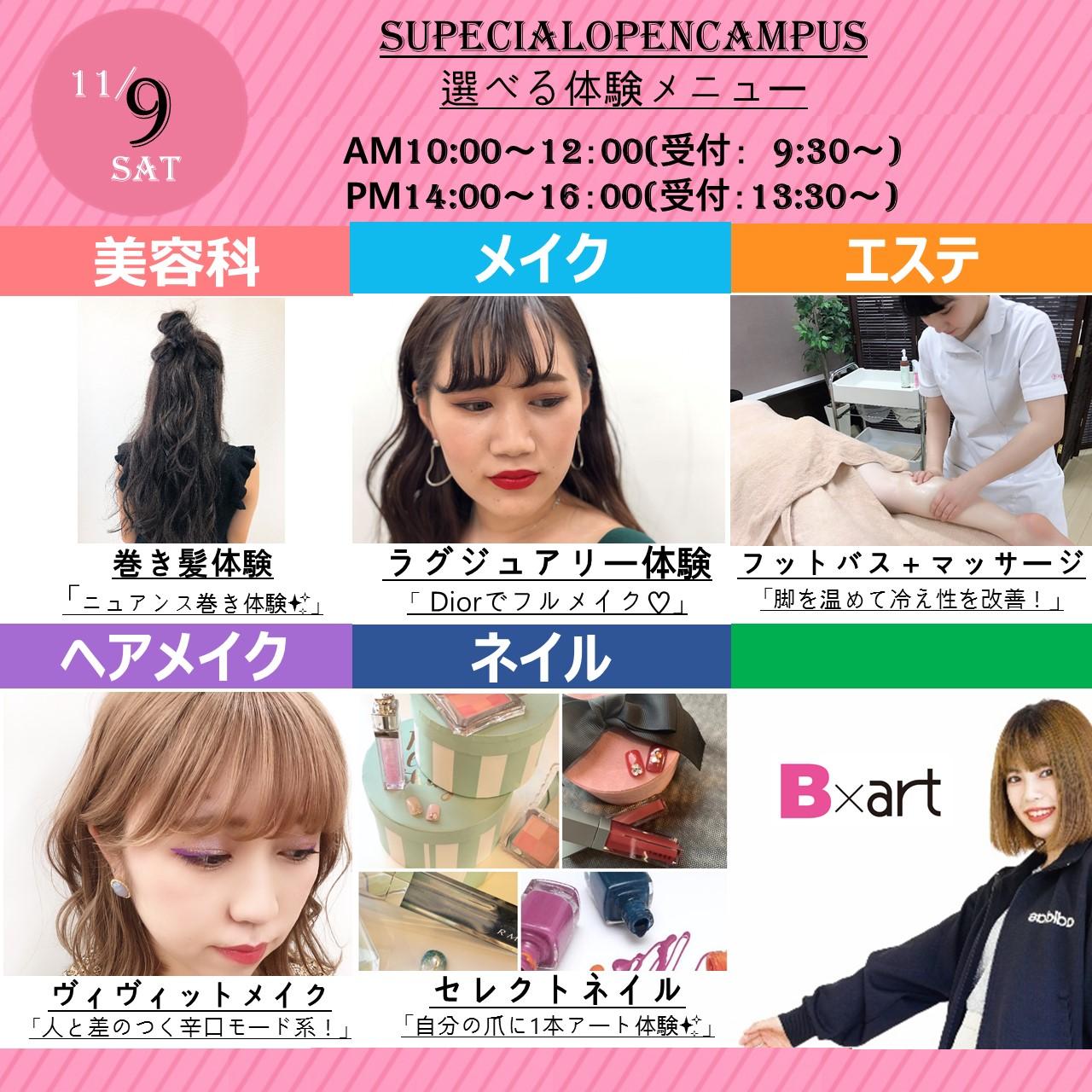 11月9日イベカレ用PPT フォーマット - 横VER.jpg