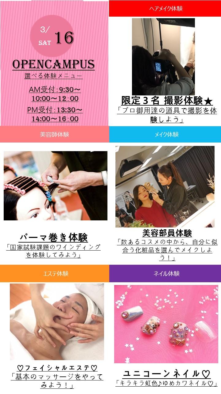 3月16日イベカレ用PPT フォーマット.jpg
