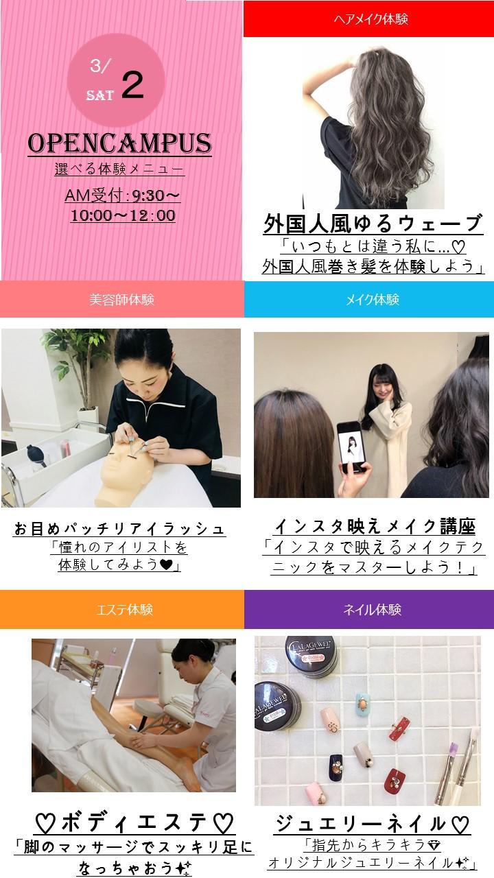3月2日イベカレ用フォーマット.jpg