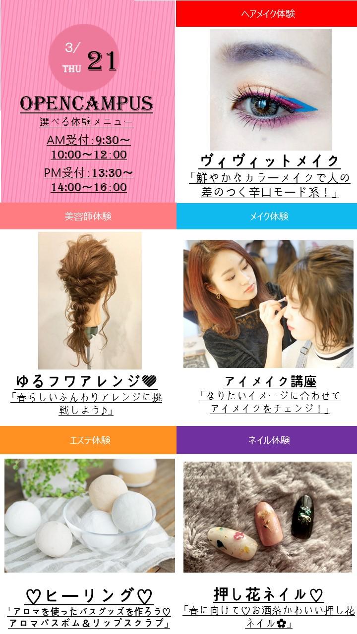3月21日イベカレ用PPT フォーマット.jpg