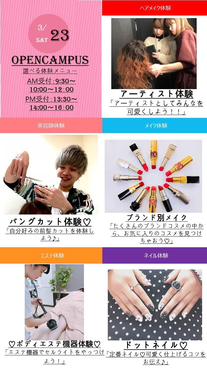 3月23日イベカレ用PPT フォーマット.jpg