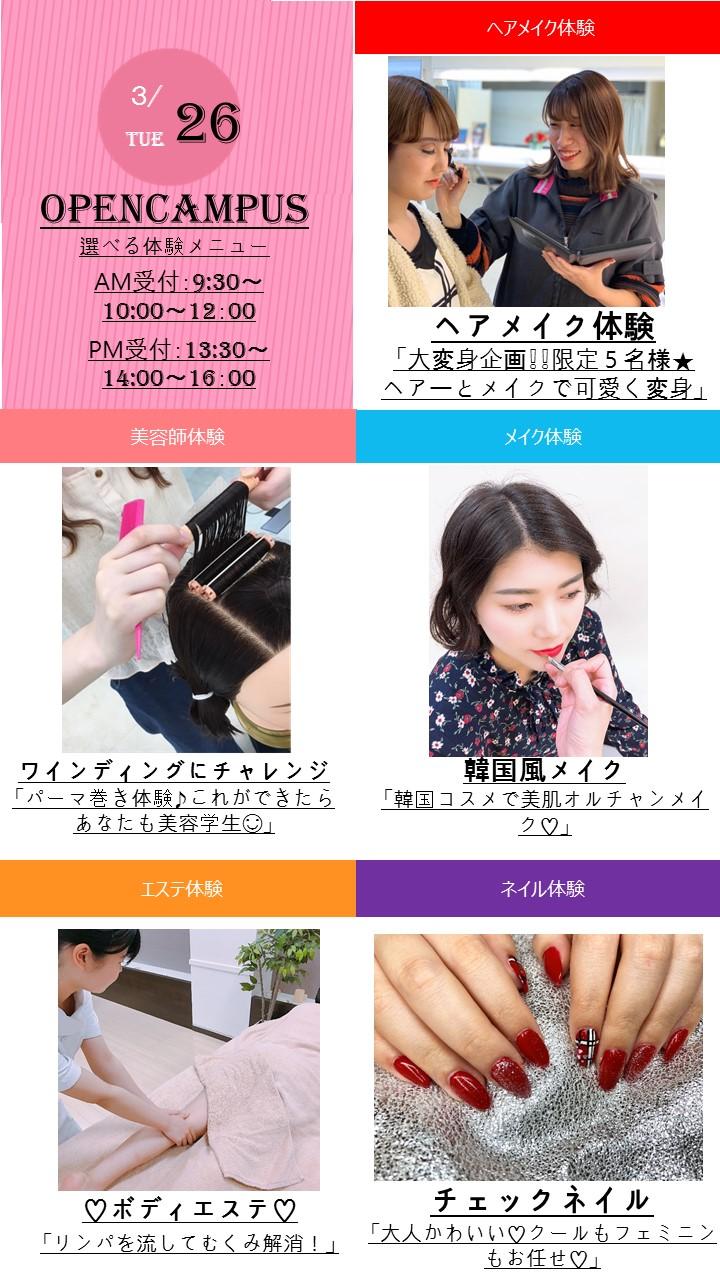 3月26日イベカレ用PPT フォーマット.jpg