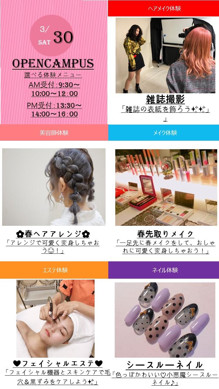 3月30日イベカレ用PPT フォーマット.jpg