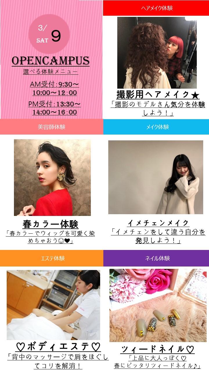 3月9日イベカレ用PPT フォーマット.jpg