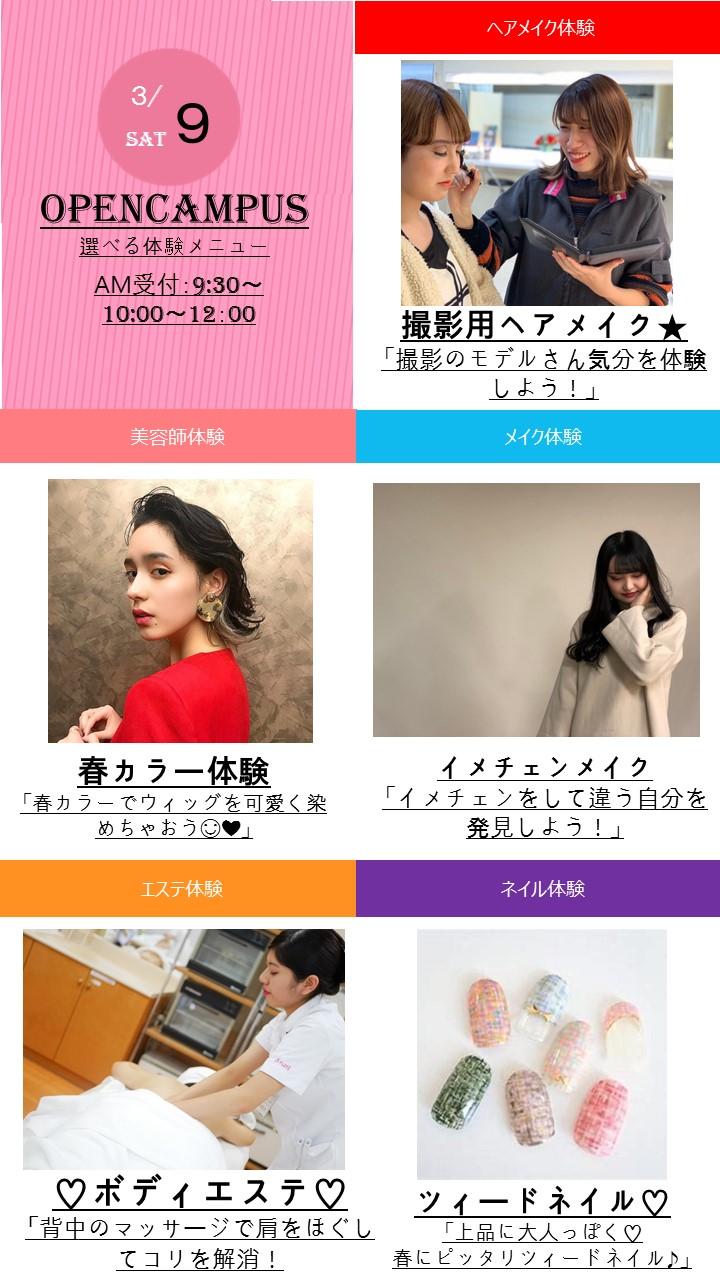 3月9日カレ用 フォーマット.jpg