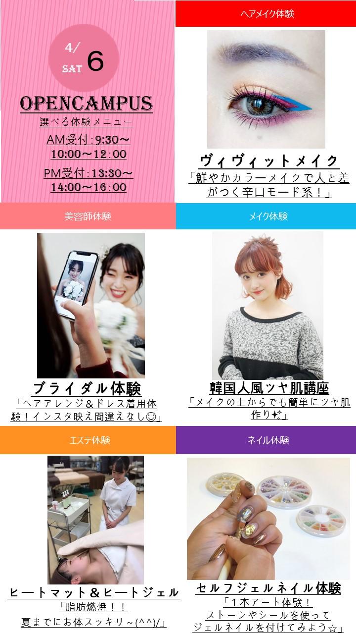 4月6日(土)イベカレ用フォーマット.jpg