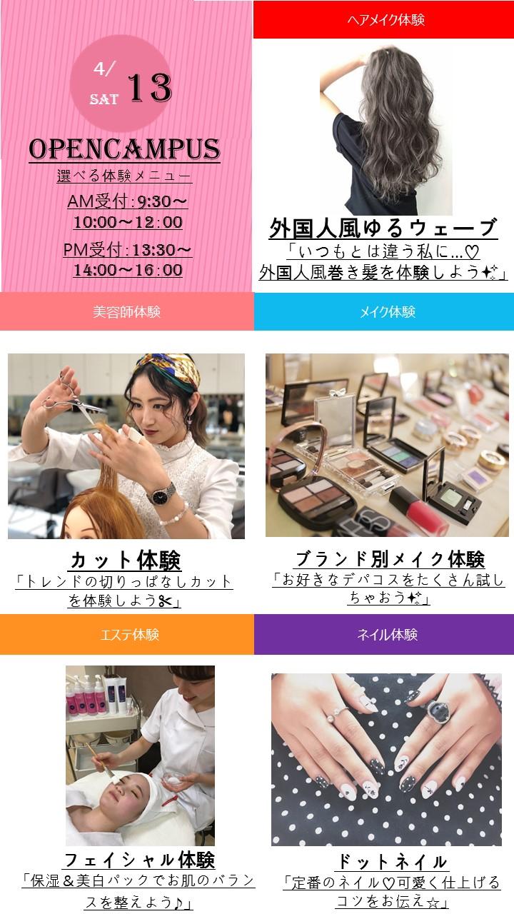 4月13日(土)イベカレ用フォーマット.jpg