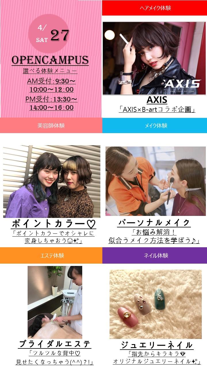 4月27日(土)イベカレ用 フォーマット.jpg