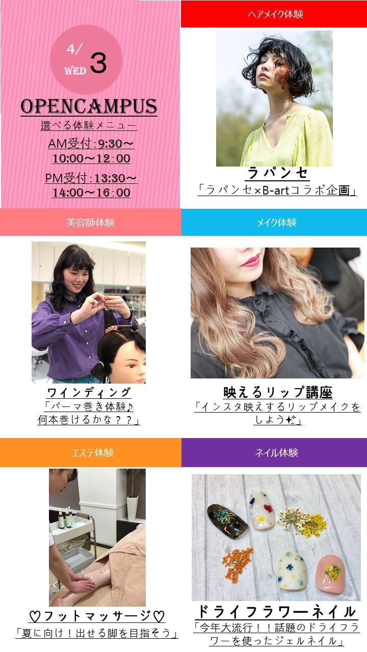 4月3日(水)イベカレ用フォーマット.jpg