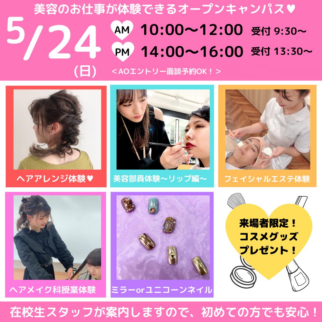 5月24日 (保護者会無しバージョン).png
