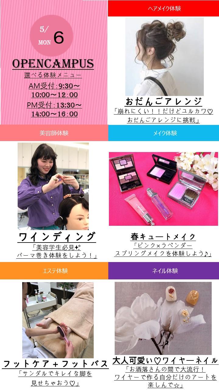 5月6日イベカレ用PPT フォーマット.jpg