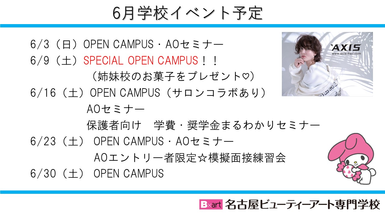 6月イベント情報.jpg