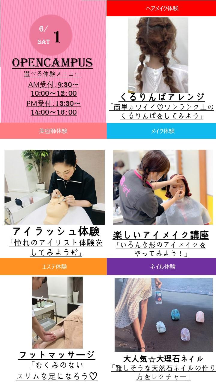 6月1日(土)イベカレ用PPT フォーマット.jpg