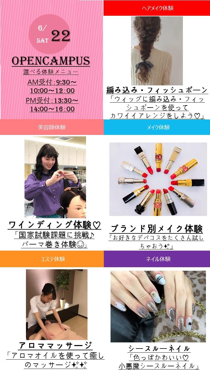 6月22日(土)イベカレ用PPT フォーマット.jpg