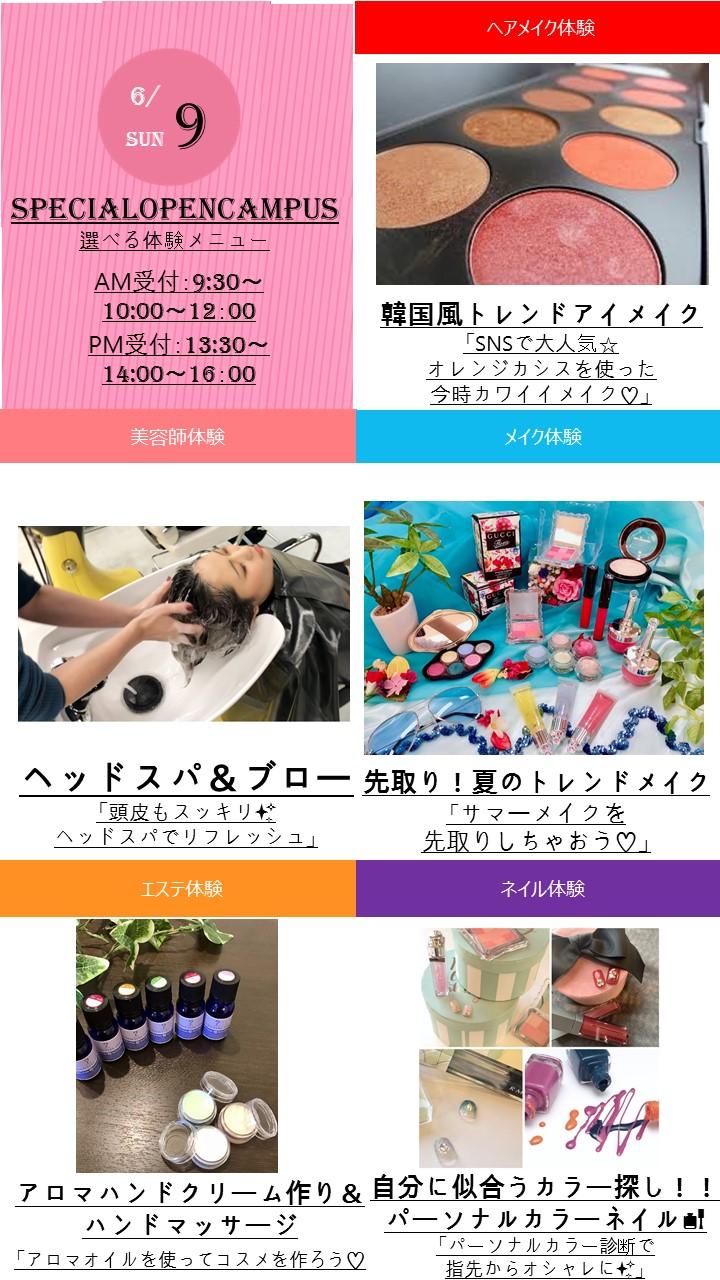 6月9日(日)イベカレ用PPT フォーマット.jpg