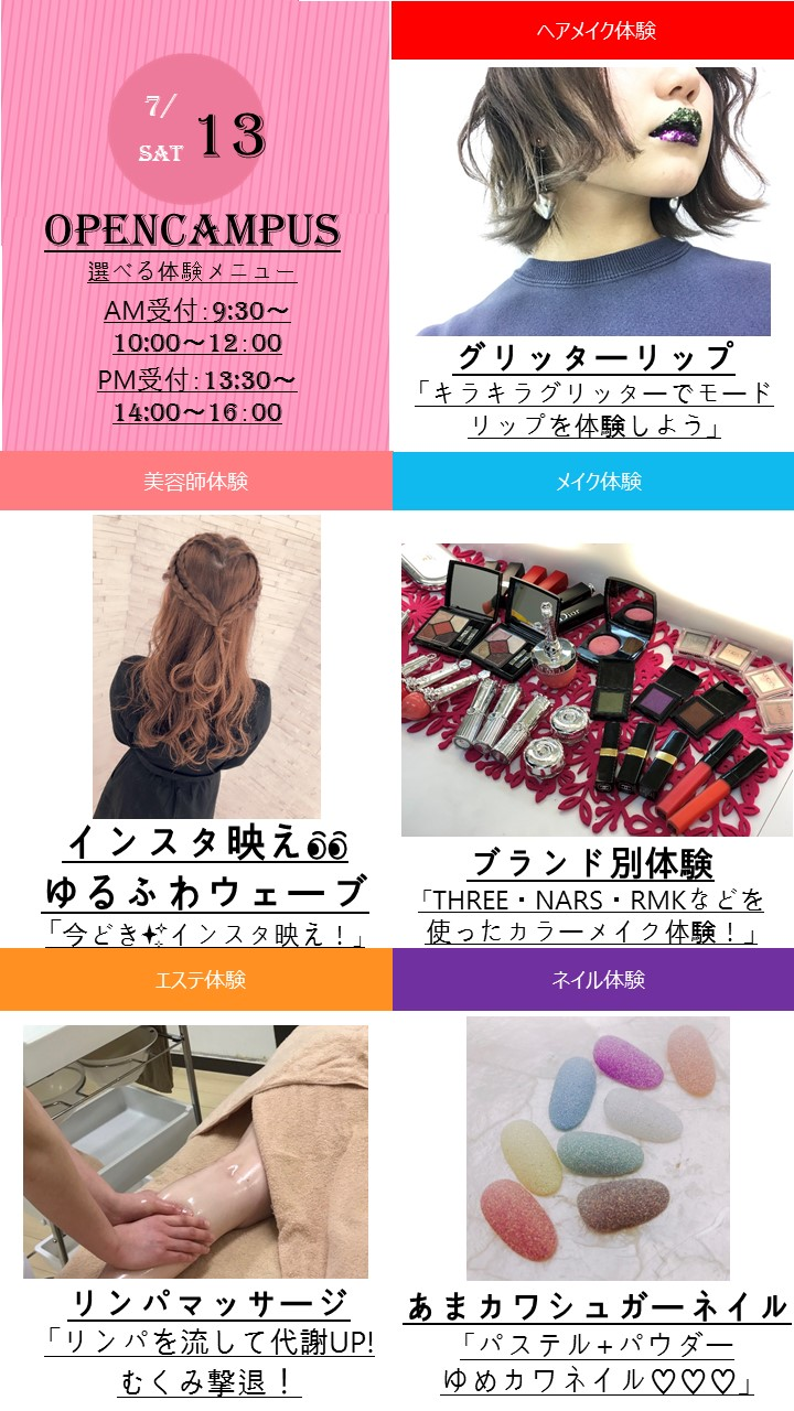 7月13(土)イベカレ用PPT フォーマット.jpg