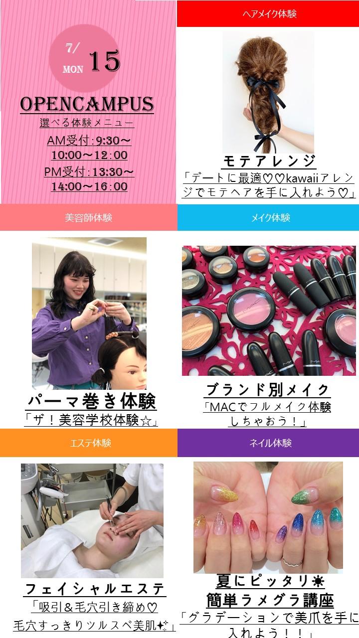 7月15(月)イベカレ用PPT フォーマット.jpg