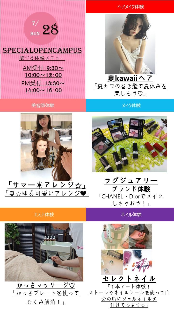 7月28(日)イベカレ用PPT フォーマット.jpg
