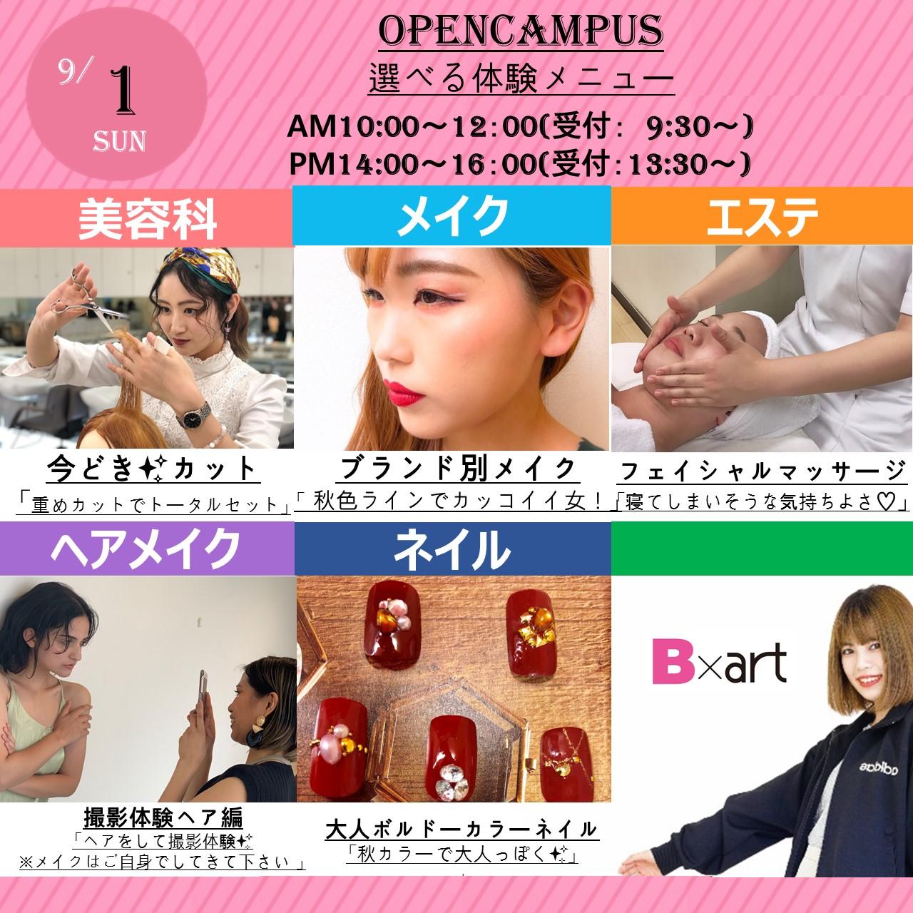 9月1日(イベカレ用PPT フォーマット - 横VER.jpg