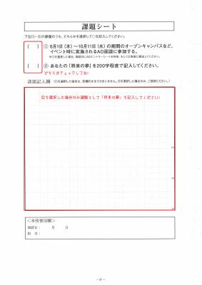 AOエントリーシート記入 2.jpg