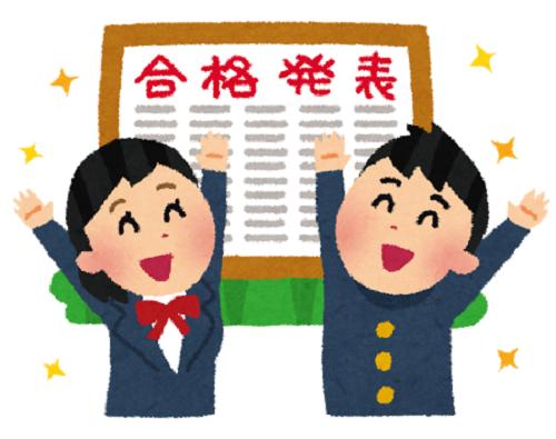 juken_goukakuhappyou_happy.png
