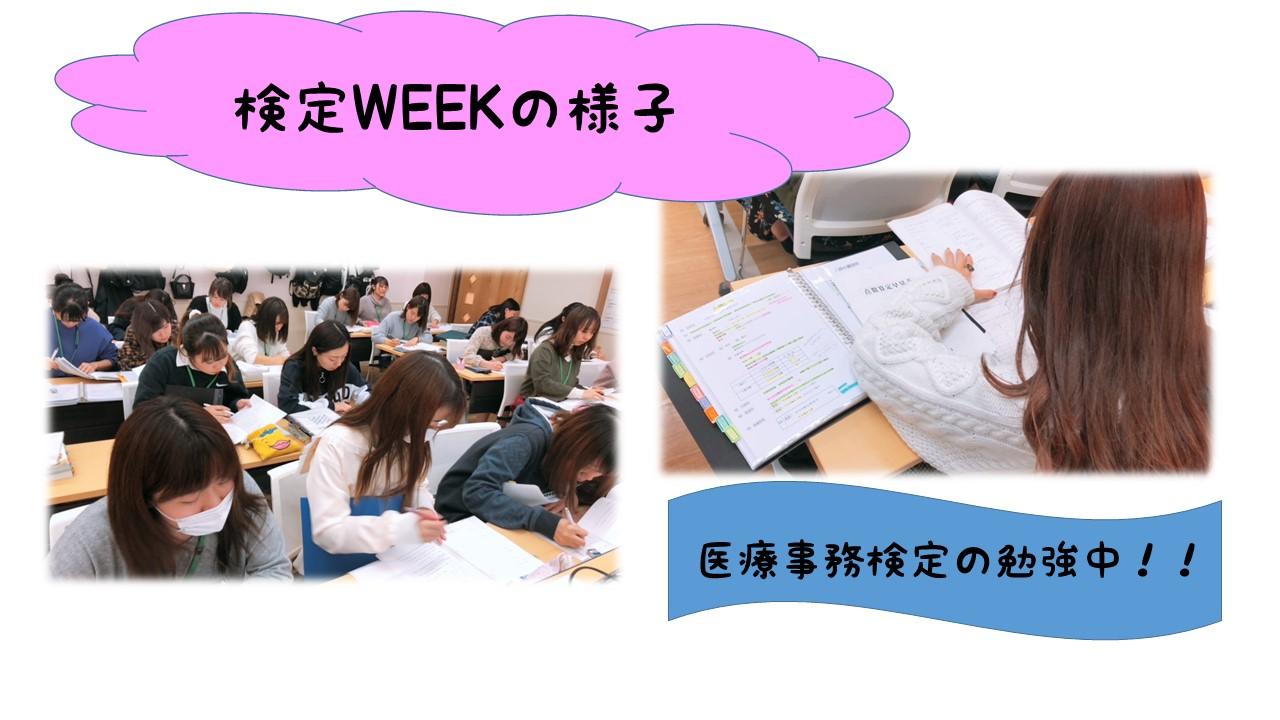 医事検定 WEB.jpg
