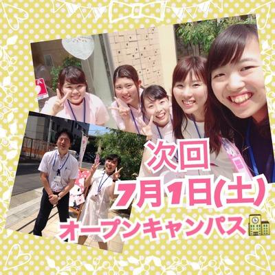 7月1日予告.jpg