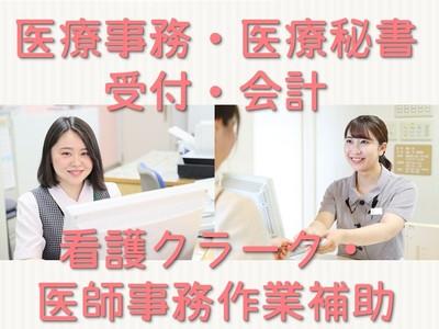 医療事務.jpg
