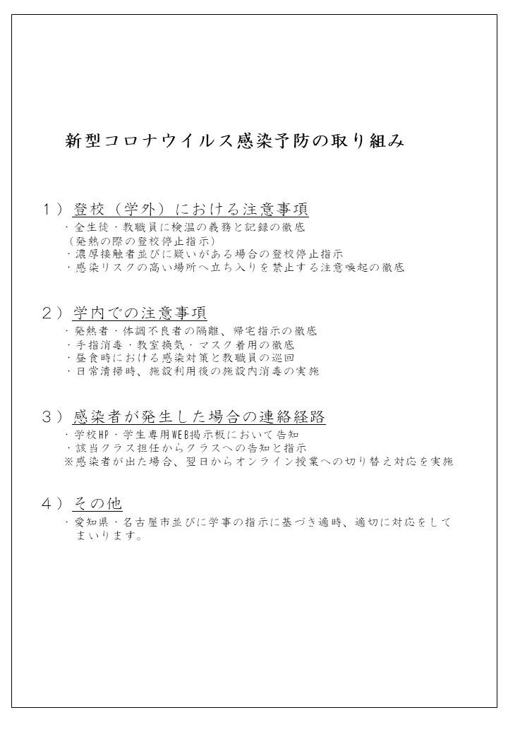 コロナ感染予防の取り組み②.JPG