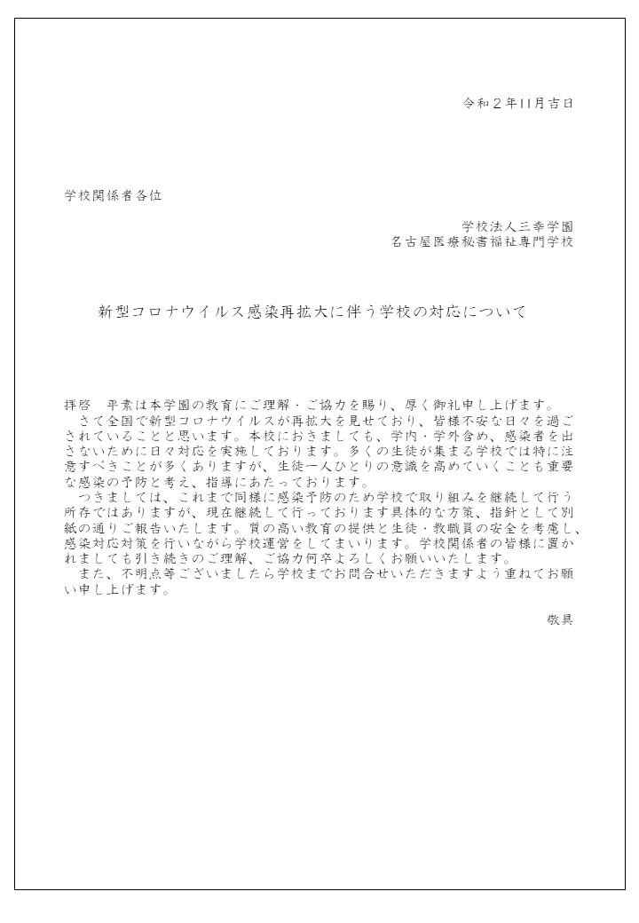 コロナ感染予防の取り組み③.JPG
