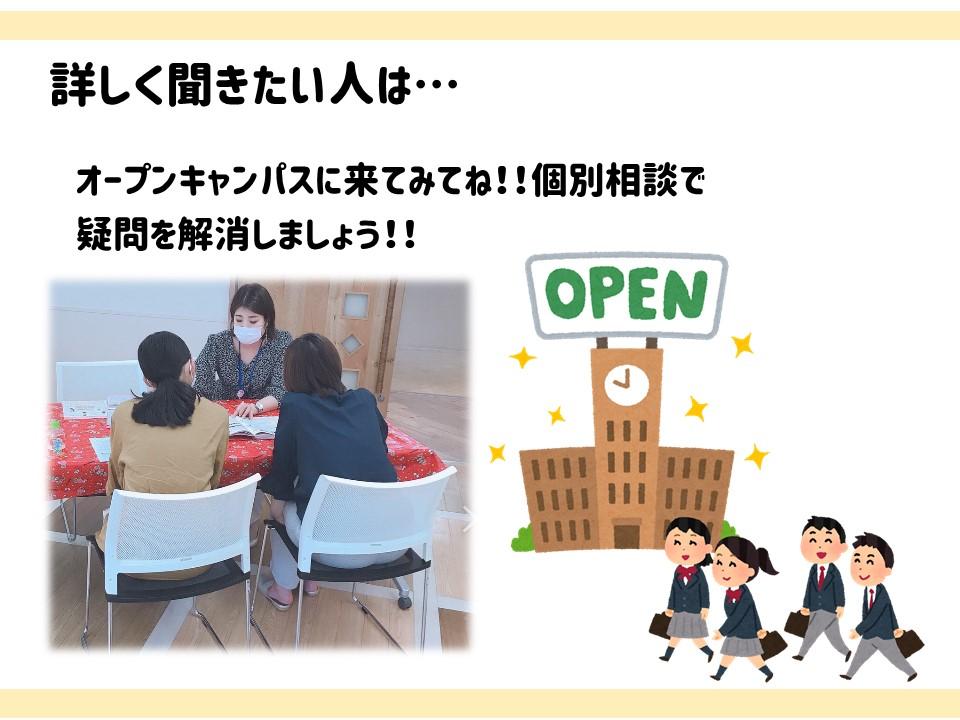 修学支援スライド6.JPG