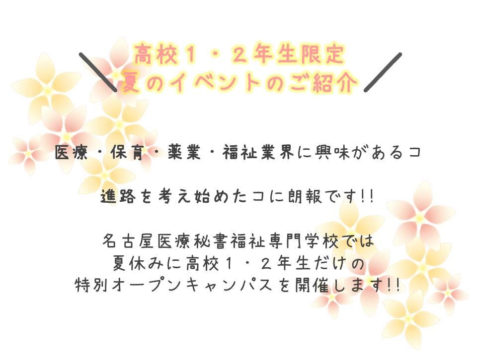 夏イベ①.JPG
